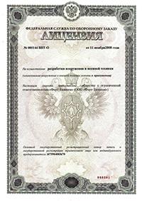 Лицензия на осуществление разработки вооружения и военной техники
