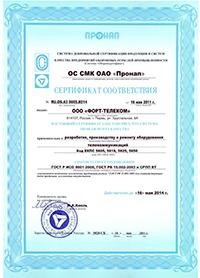 """Сертификат соответствия """"Оборонсертифика"""""""