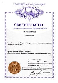 Свидетельство о государственной регистрации на ПО FortMonitor