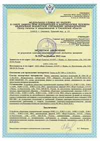 Санитарный сертификат на оборудование FORT