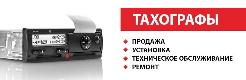 Баннер на сайт партнеров ООО Тахограф